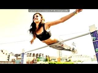 «Со стены #1 sport_ выбор сильных #1» под музыку Egypt Central - Over and Under. Picrolla