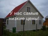 Строительство каркасно-щитовых домов!!!