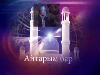 Asyl arna. Quran. ���� ����. Құ���. ���������� ���������